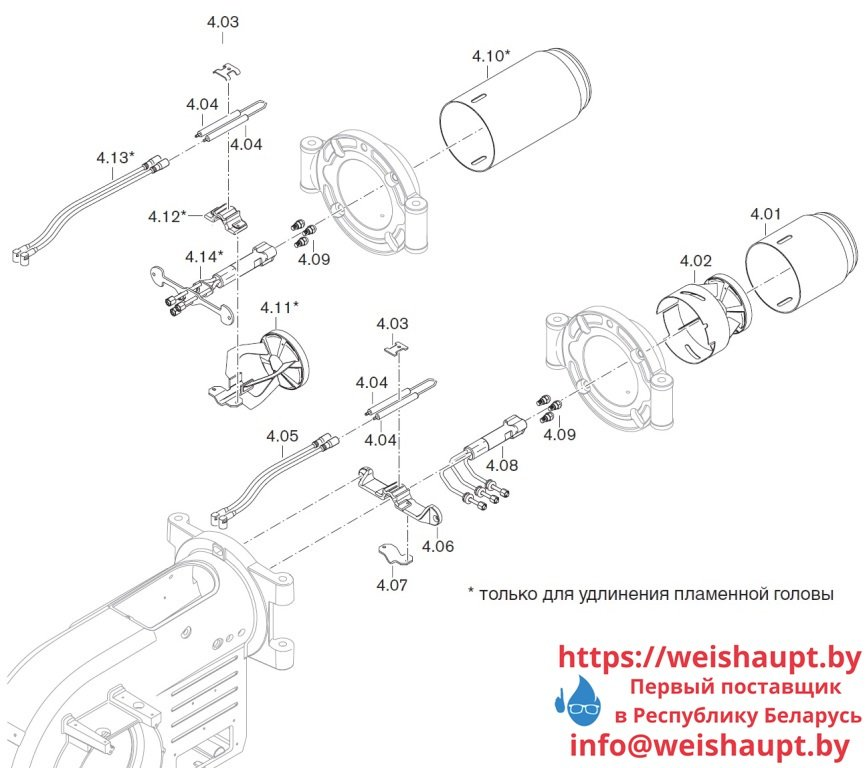 Запчасти к жидкотопливным горелочным устройствам Weishaupt WM-L10/2-A/T (W-FM 50). Схема 4.