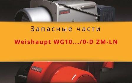 Запасные части к газовой горелке Weishaupt WG10.../0-D ZM-LN
